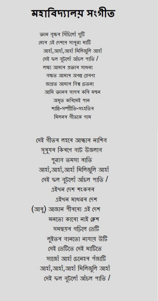 Assamese-Song-538x1024